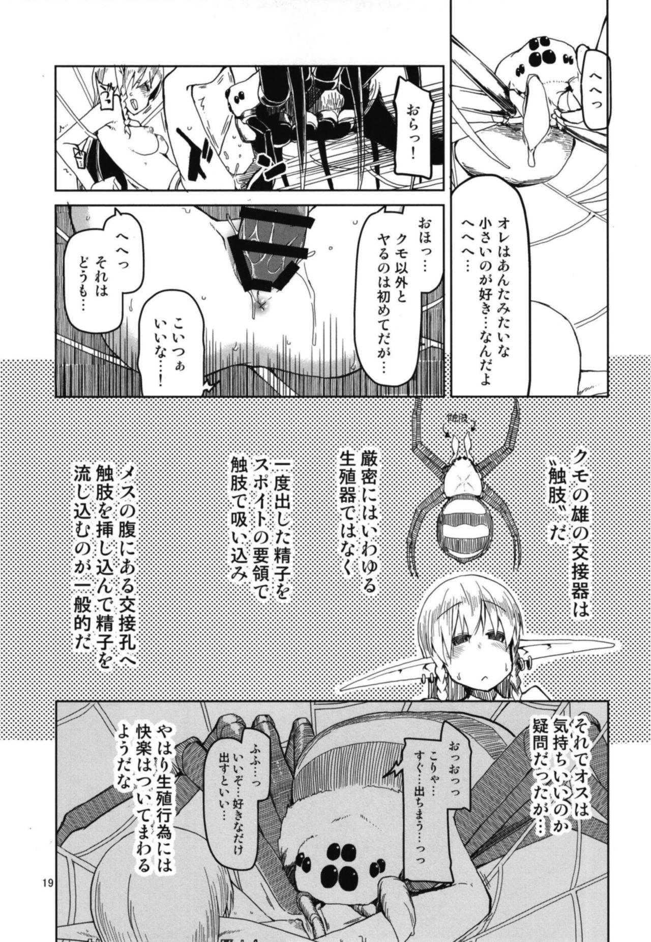 Dosukebe Elf no Ishukan Nikki 5 20