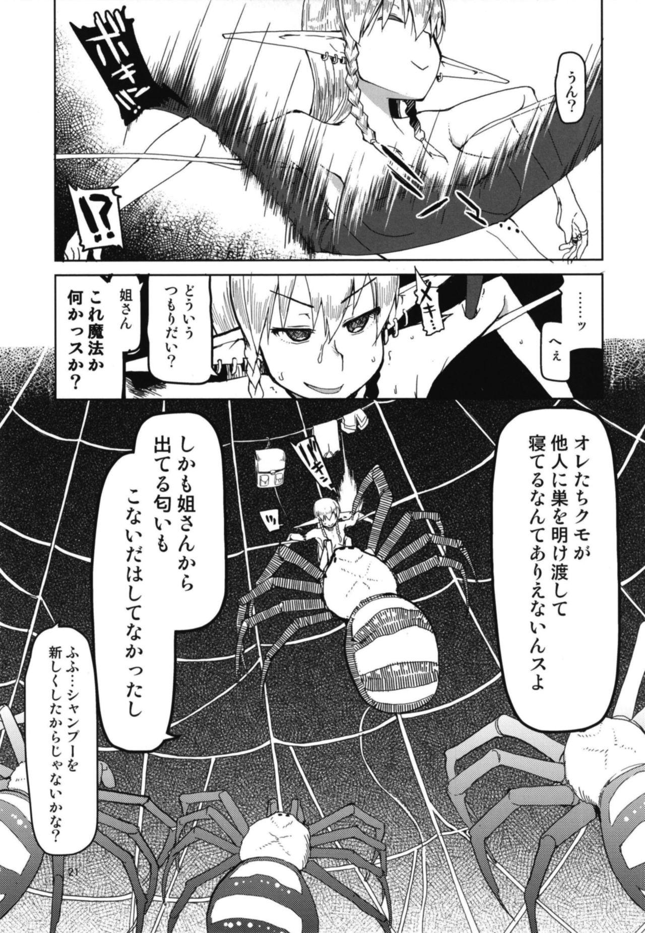 Dosukebe Elf no Ishukan Nikki 5 22