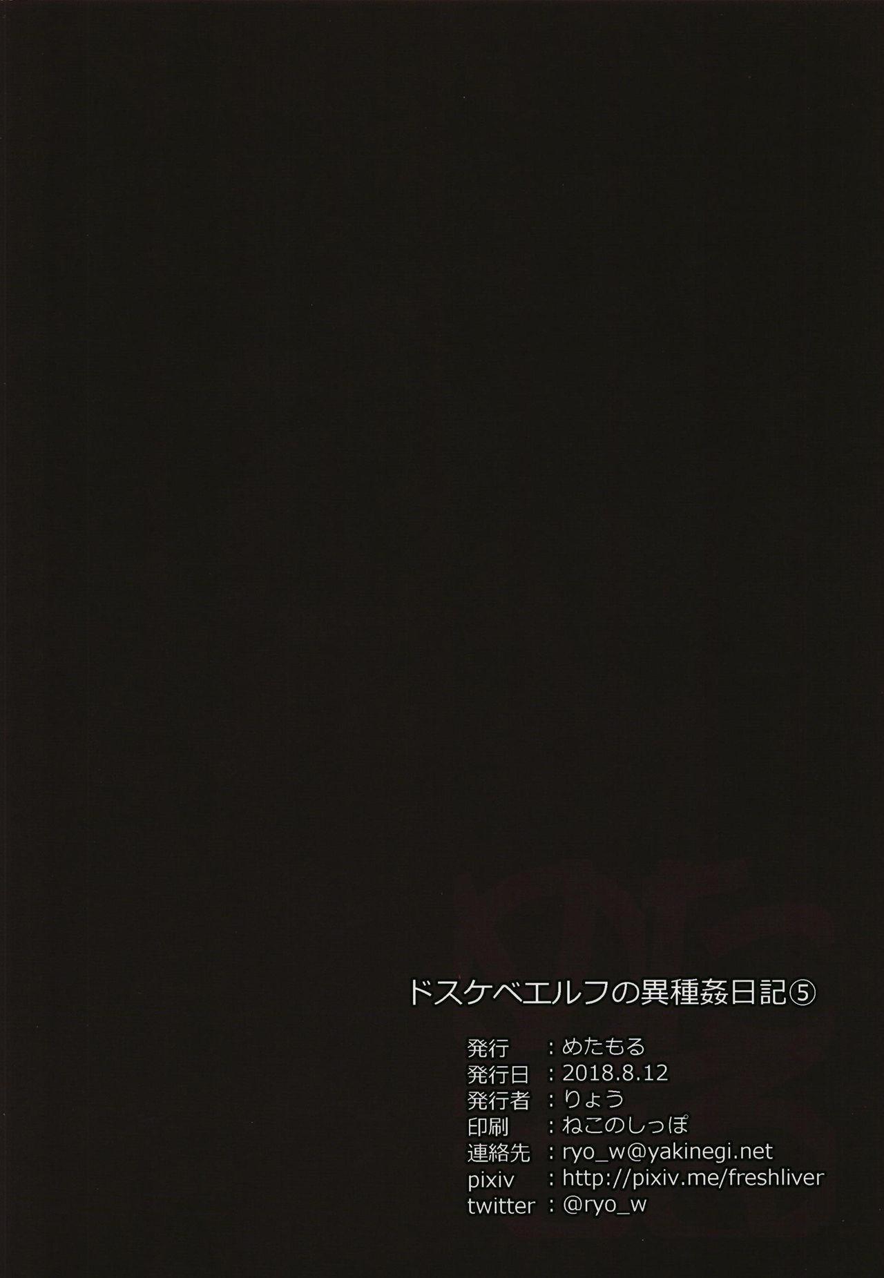 Dosukebe Elf no Ishukan Nikki 5 33