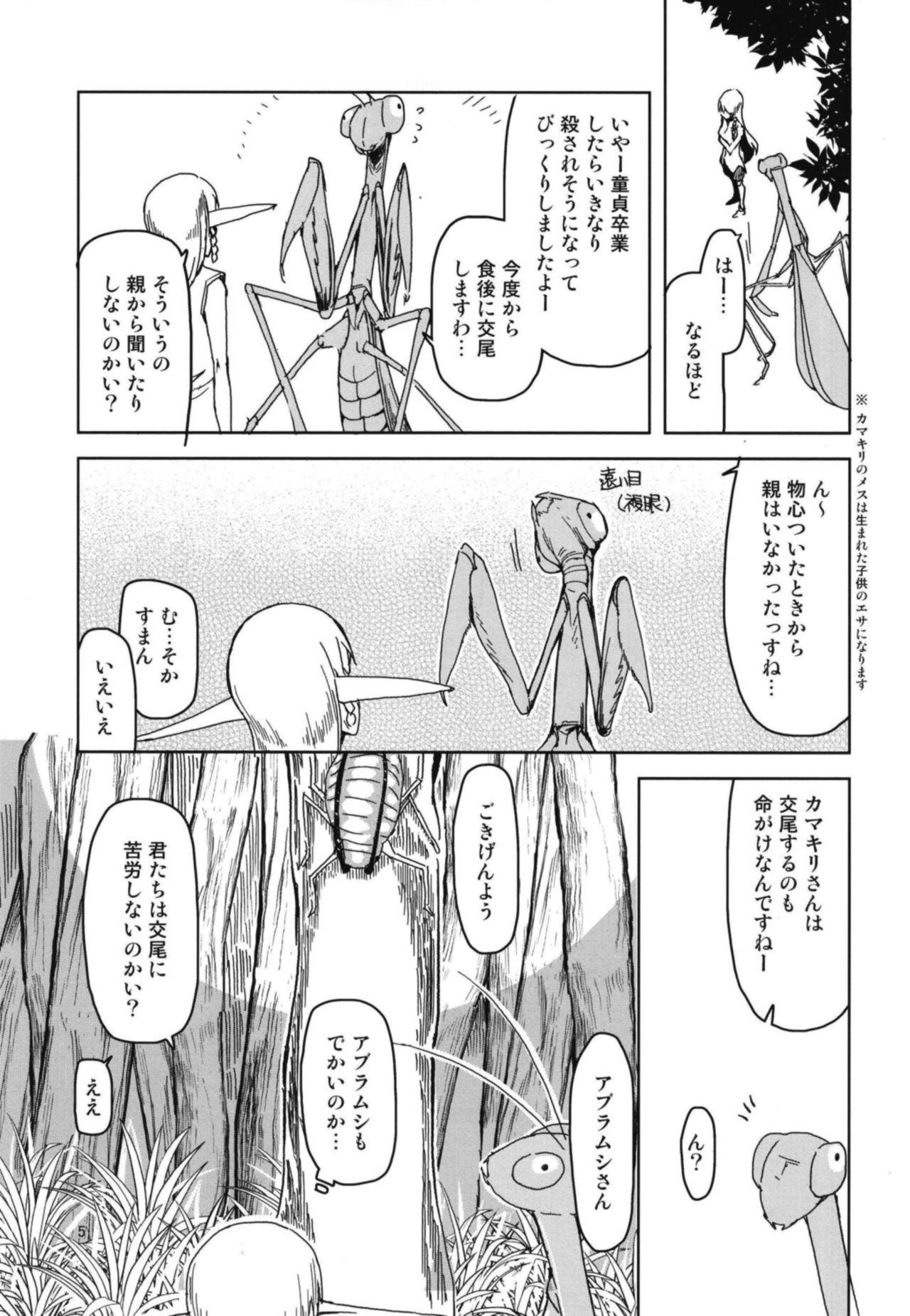 Dosukebe Elf no Ishukan Nikki 5 6