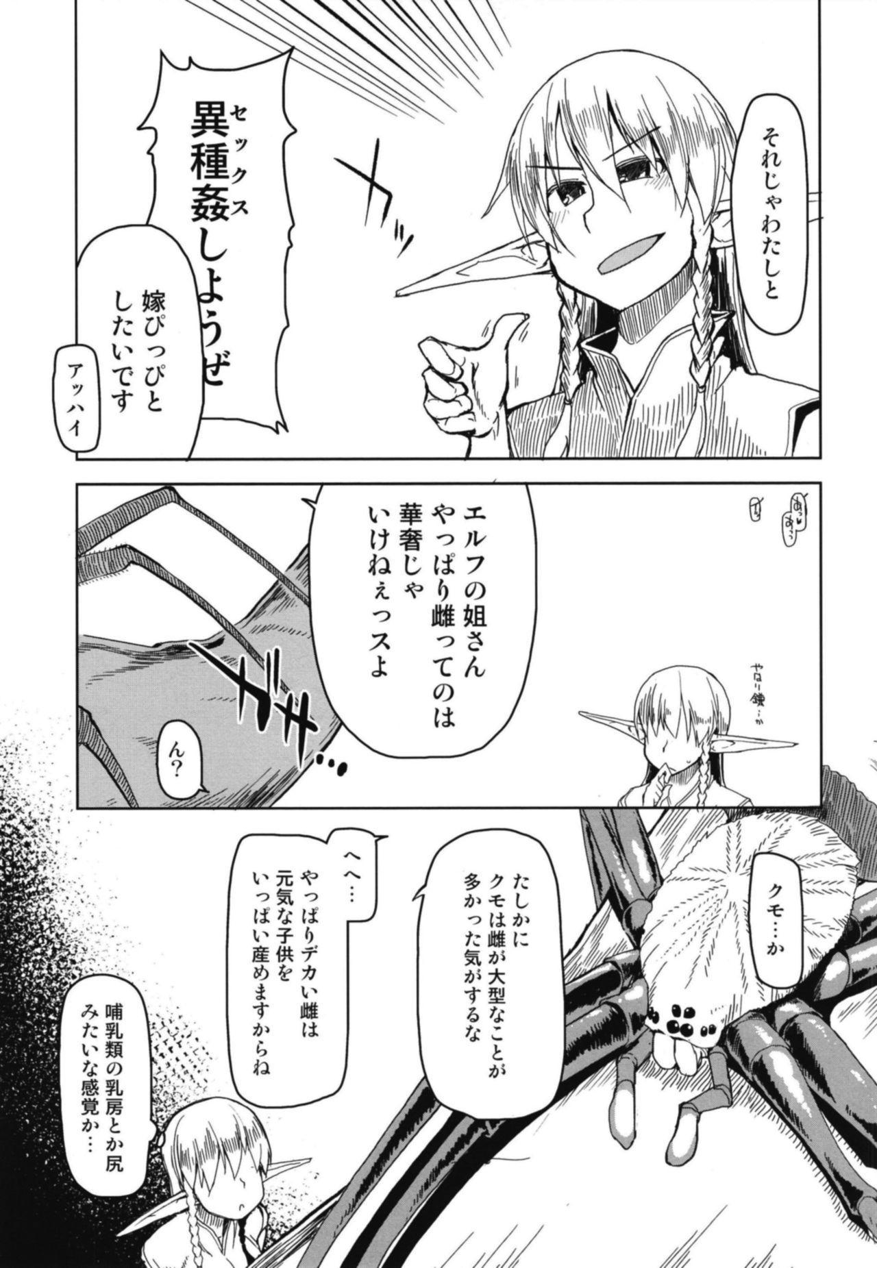 Dosukebe Elf no Ishukan Nikki 5 8