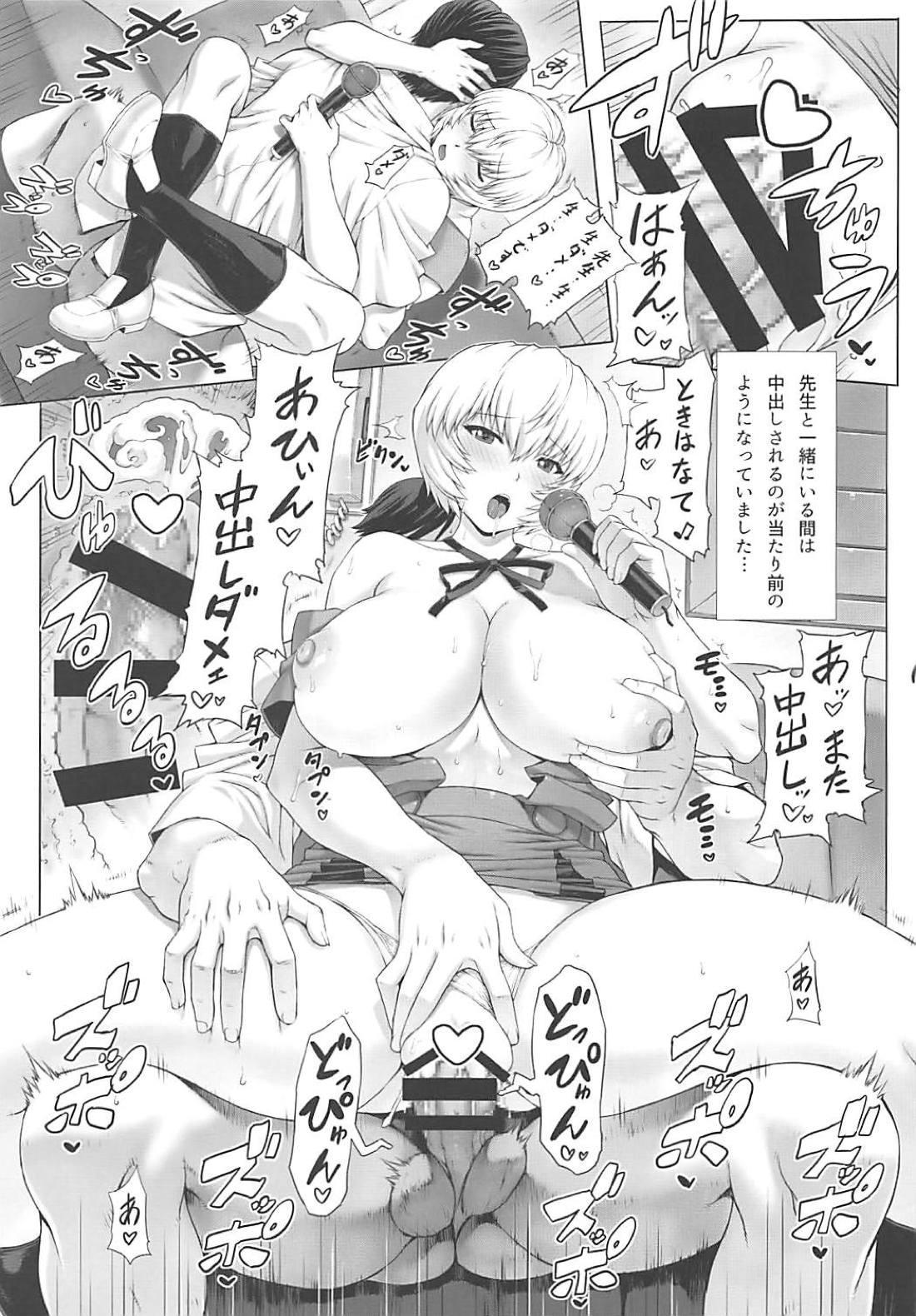 Ayanami Dai 9-kai Ayanami Nikki 9