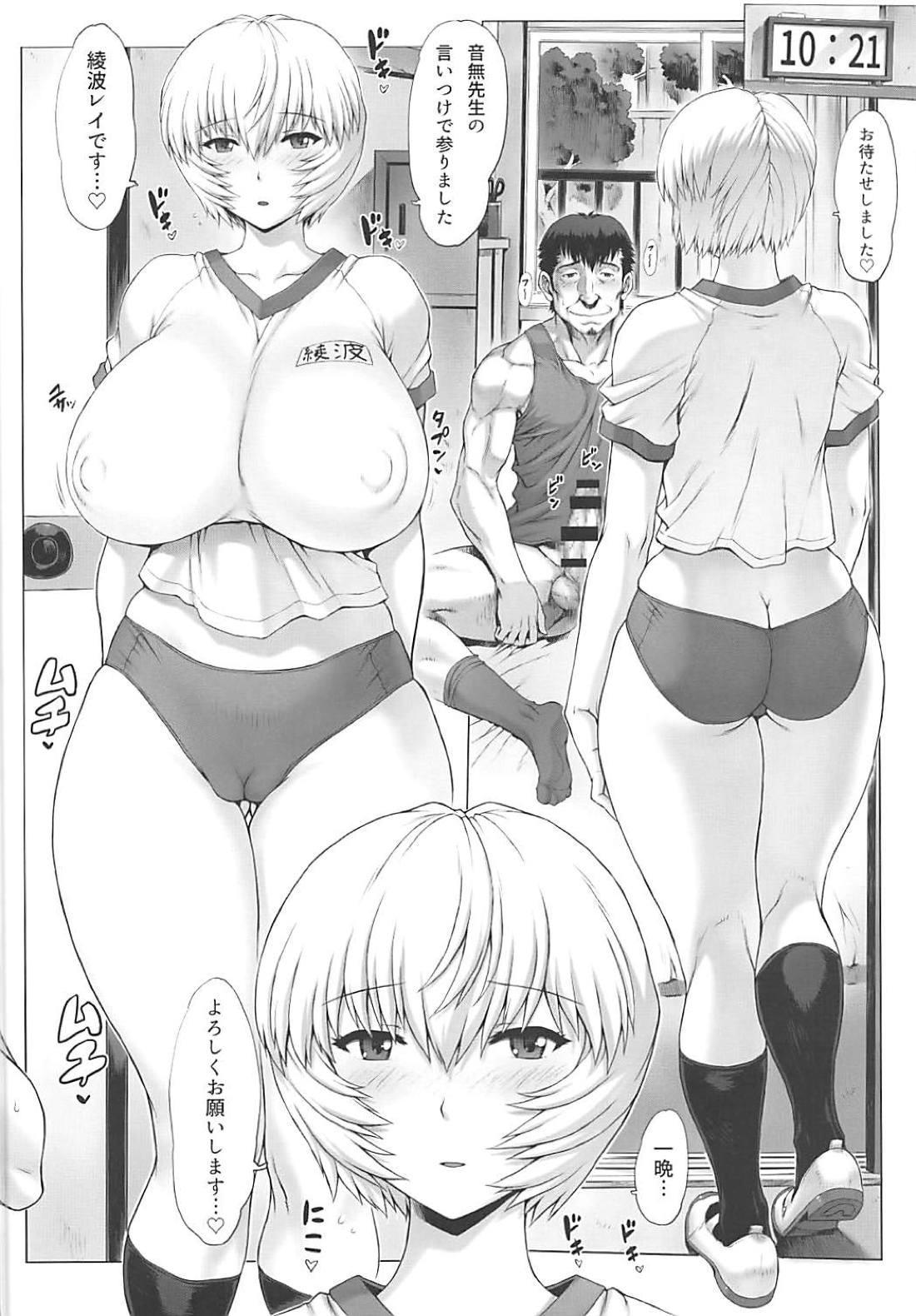 Ayanami Dai 9-kai Ayanami Nikki 10