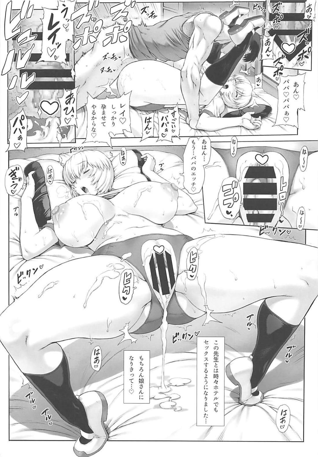 Ayanami Dai 9-kai Ayanami Nikki 12