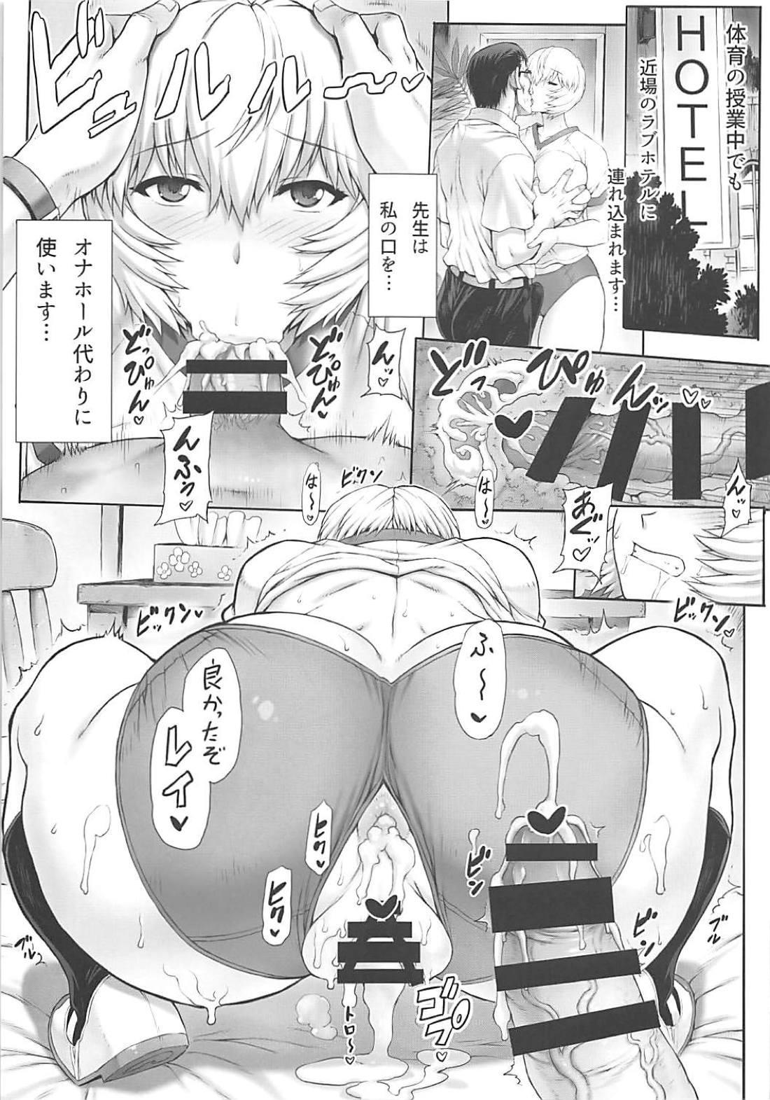 Ayanami Dai 9-kai Ayanami Nikki 5