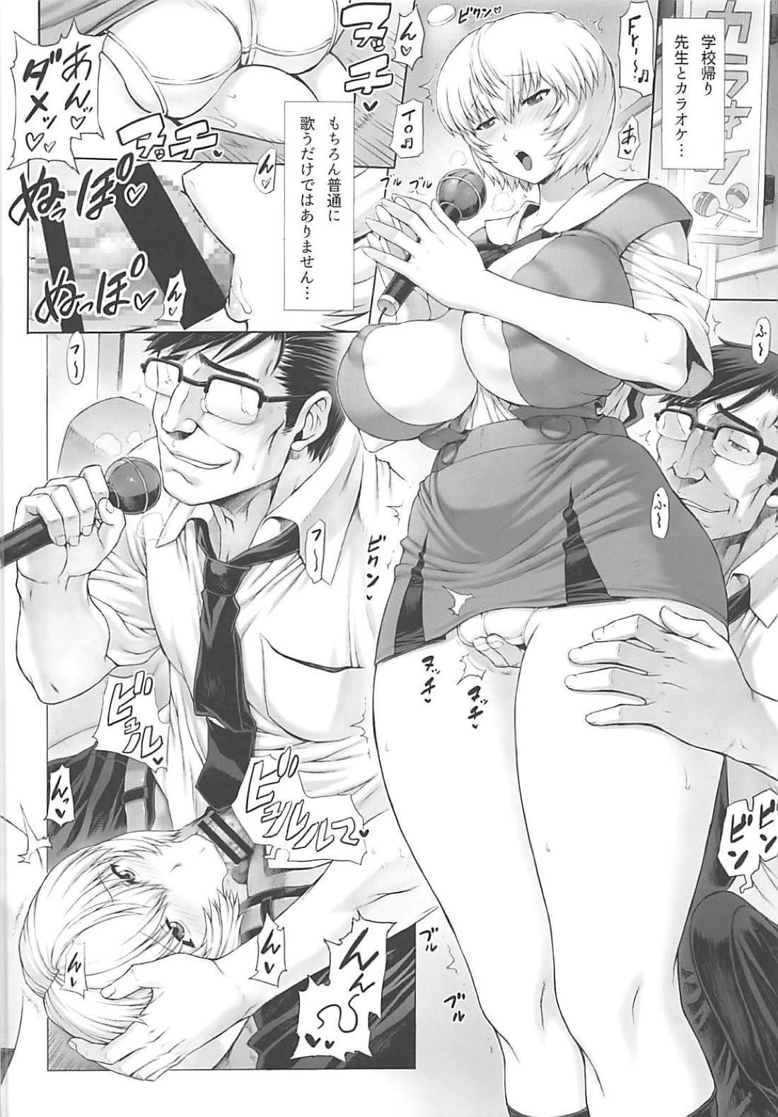 Ayanami Dai 9-kai Ayanami Nikki 8