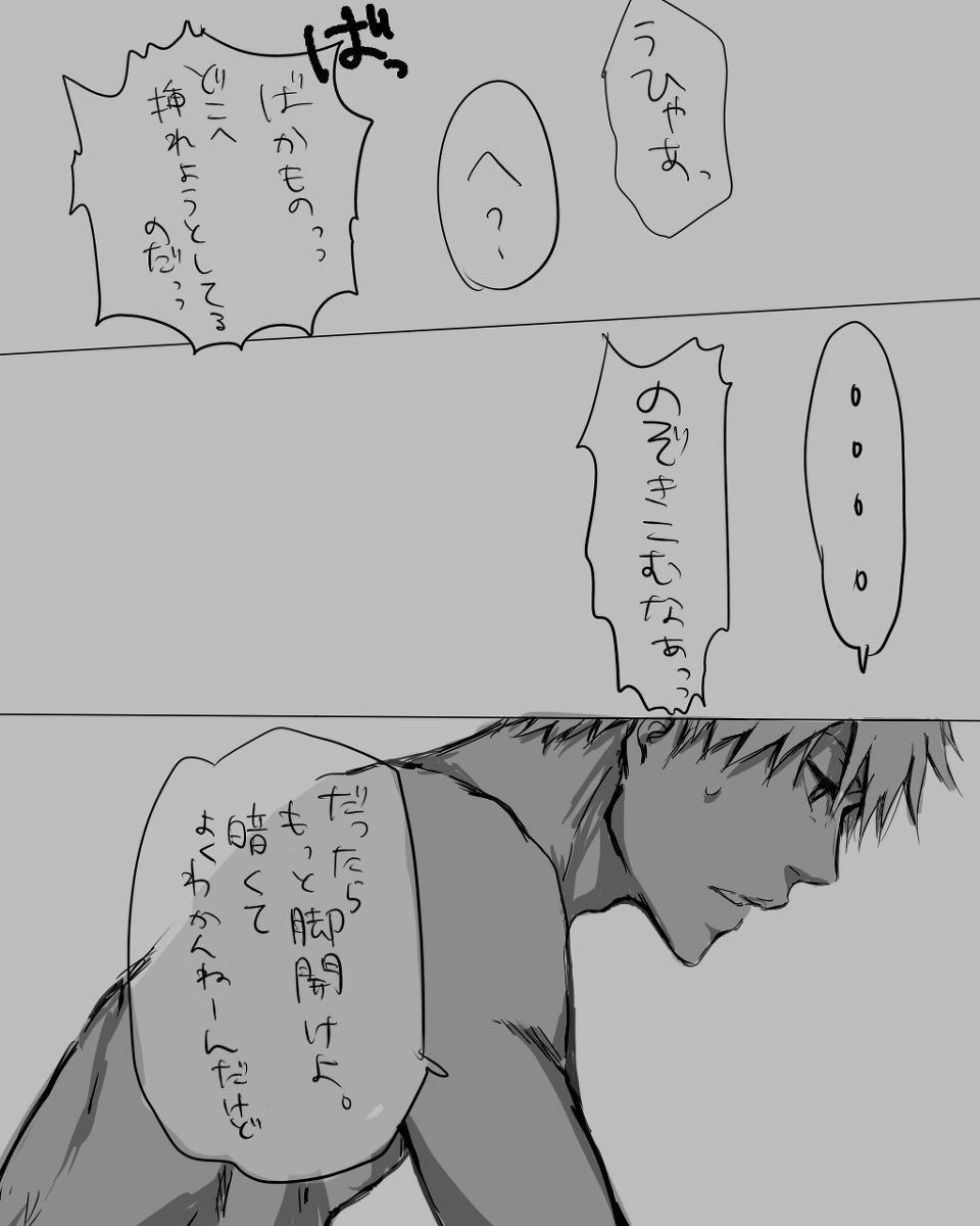 [Ichi] Kimi ni wa kanawanai ichiruki [R - 18] tsume (Bleach) 2