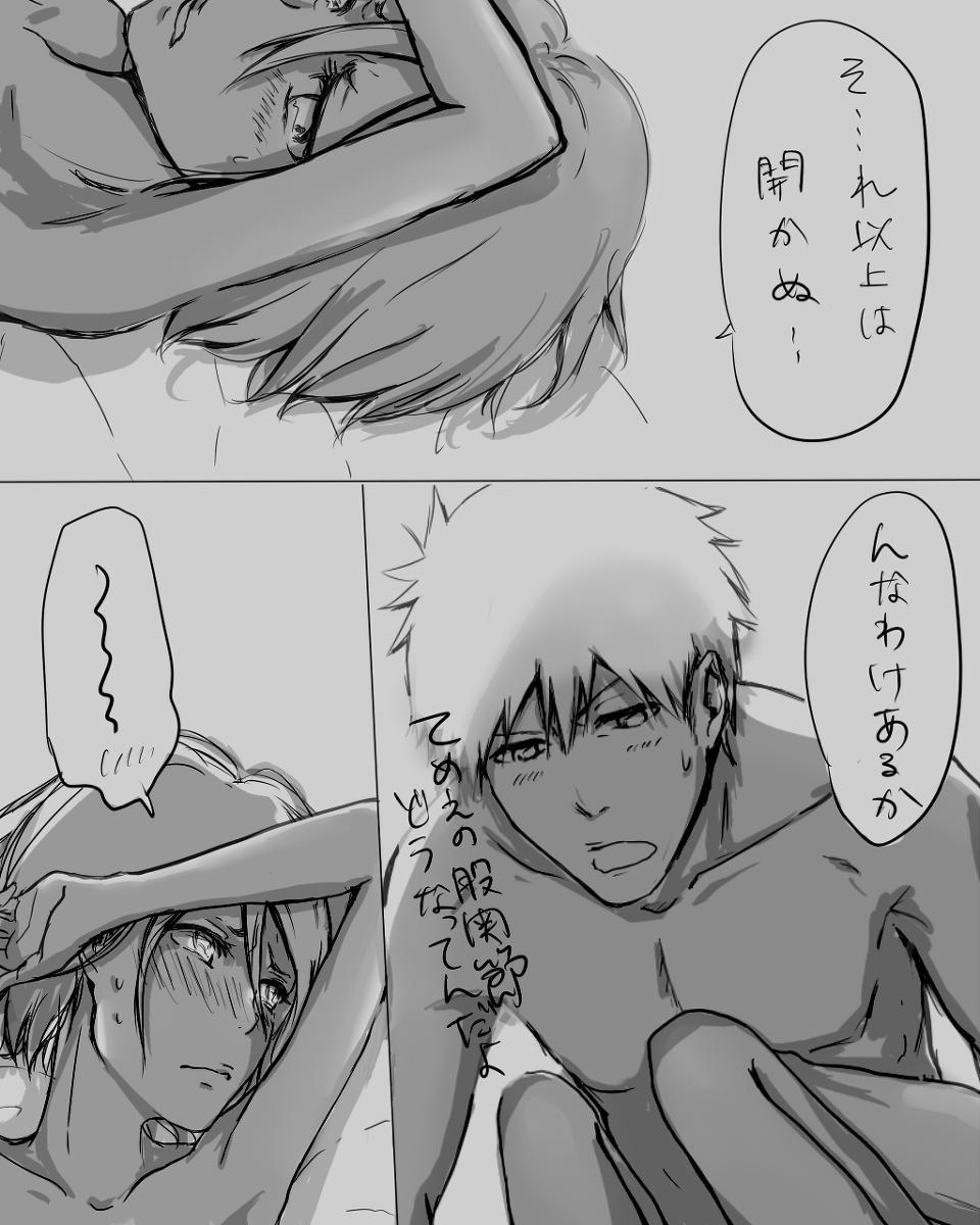 [Ichi] Kimi ni wa kanawanai ichiruki [R - 18] tsume (Bleach) 3