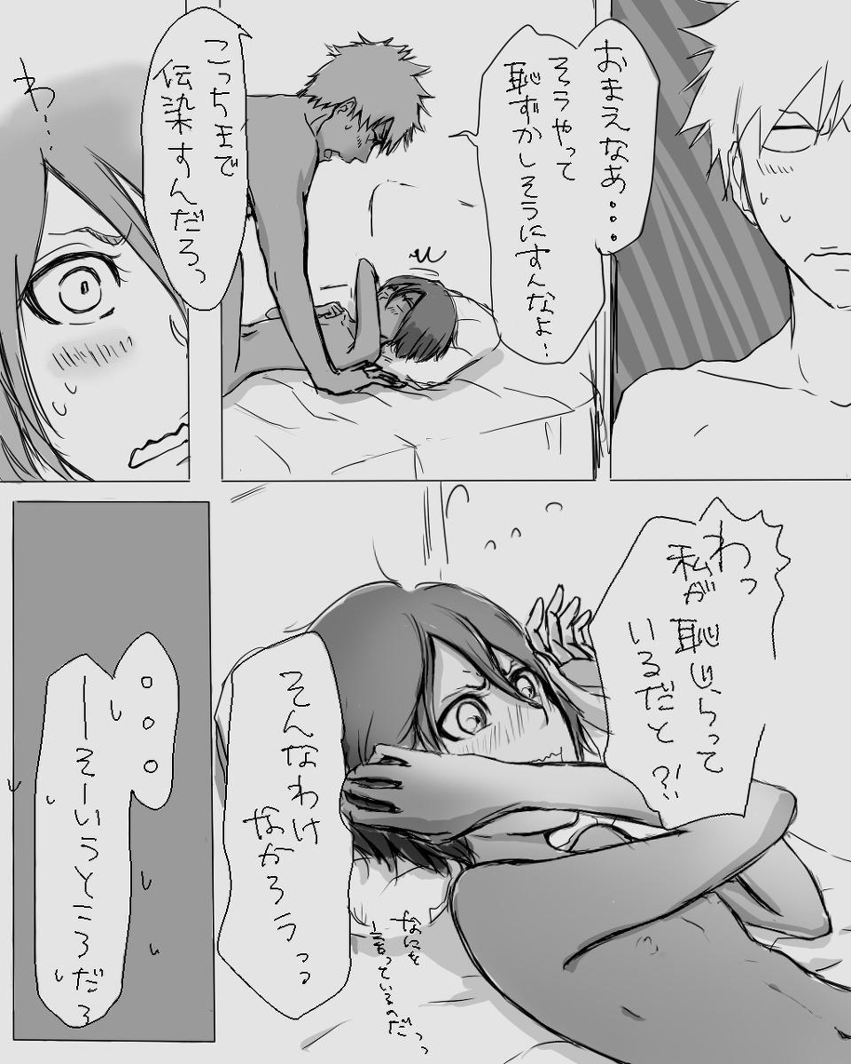 [Ichi] Kimi ni wa kanawanai ichiruki [R - 18] tsume (Bleach) 4