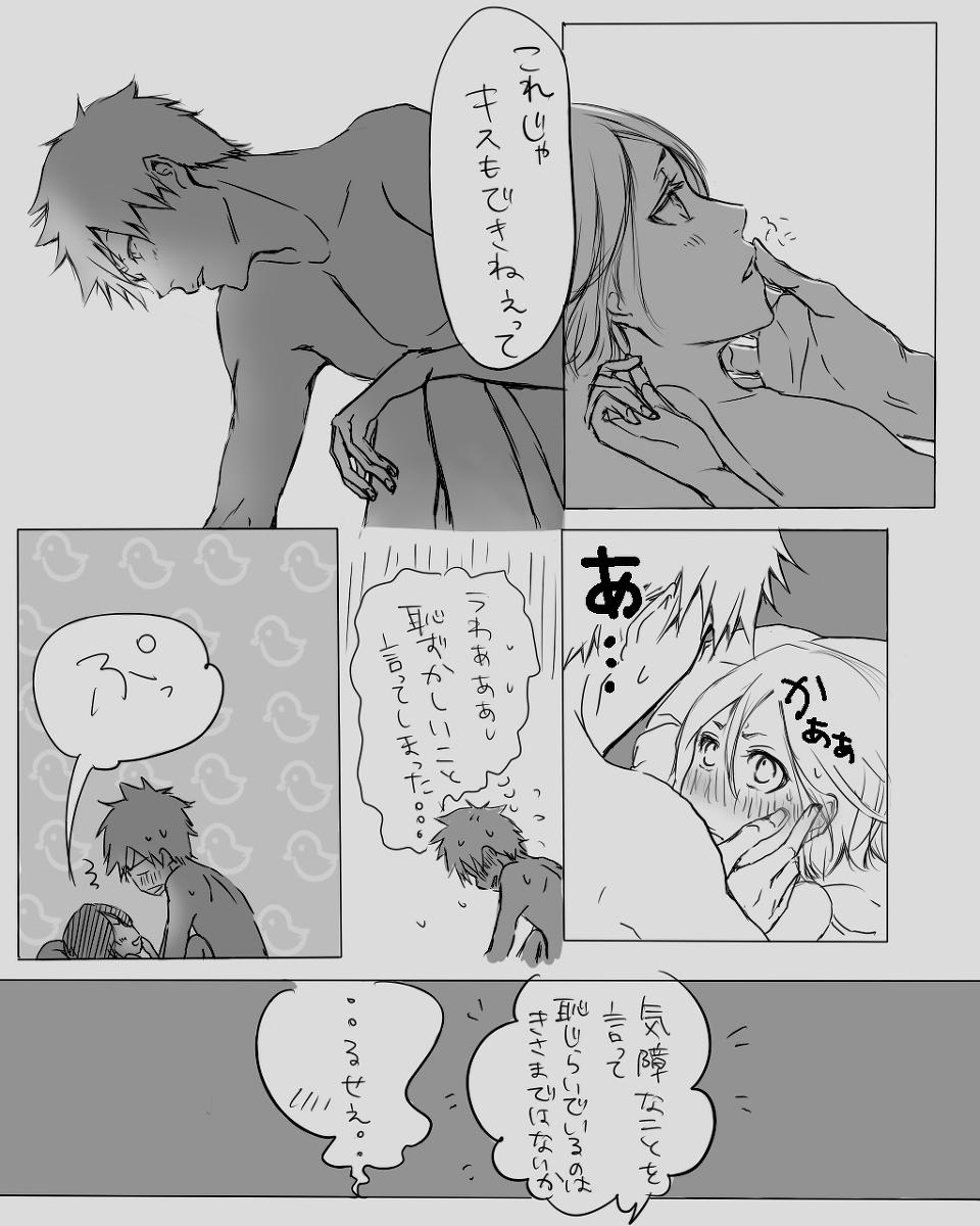 [Ichi] Kimi ni wa kanawanai ichiruki [R - 18] tsume (Bleach) 6