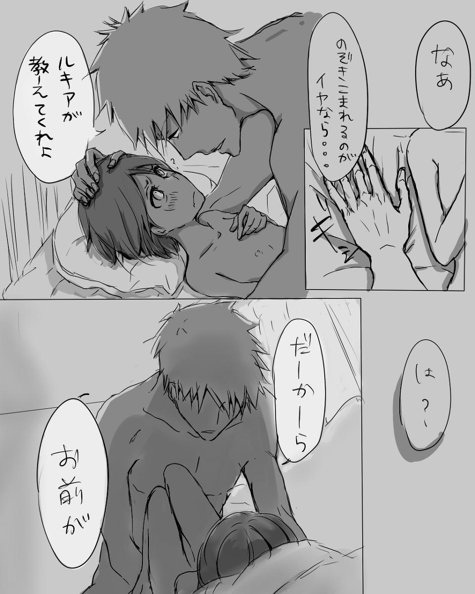[Ichi] Kimi ni wa kanawanai ichiruki [R - 18] tsume (Bleach) 7