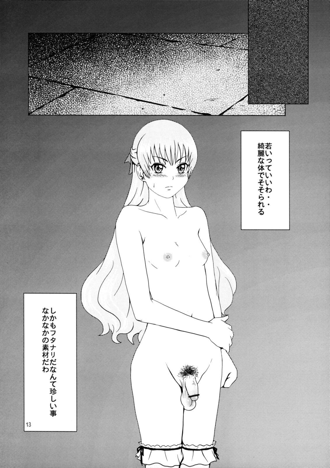 Momo-an 20 11