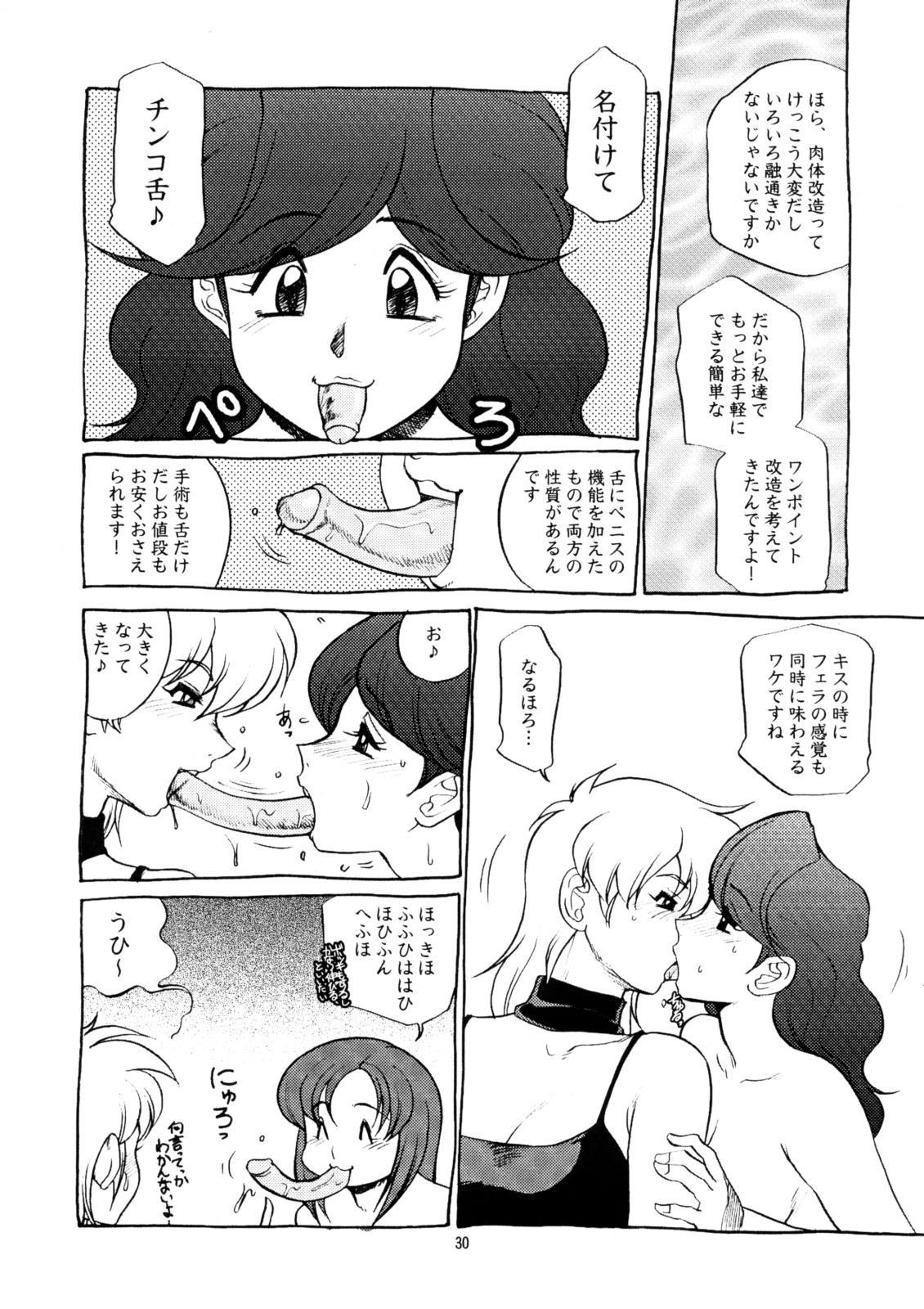 Momo-an 20 28