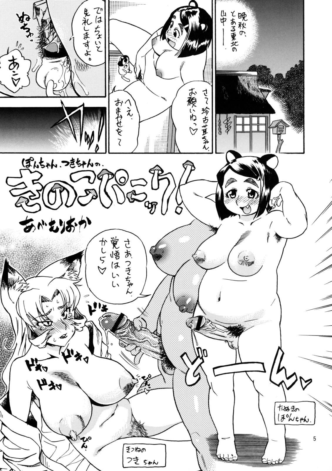 Momo-an 20 3