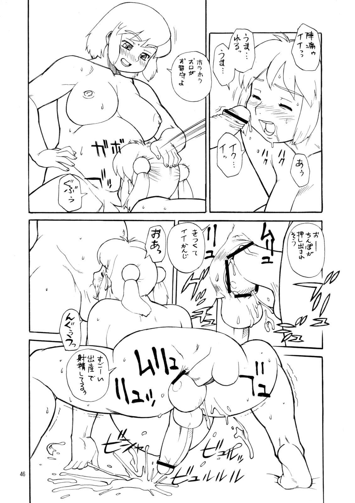 Momo-an 20 44