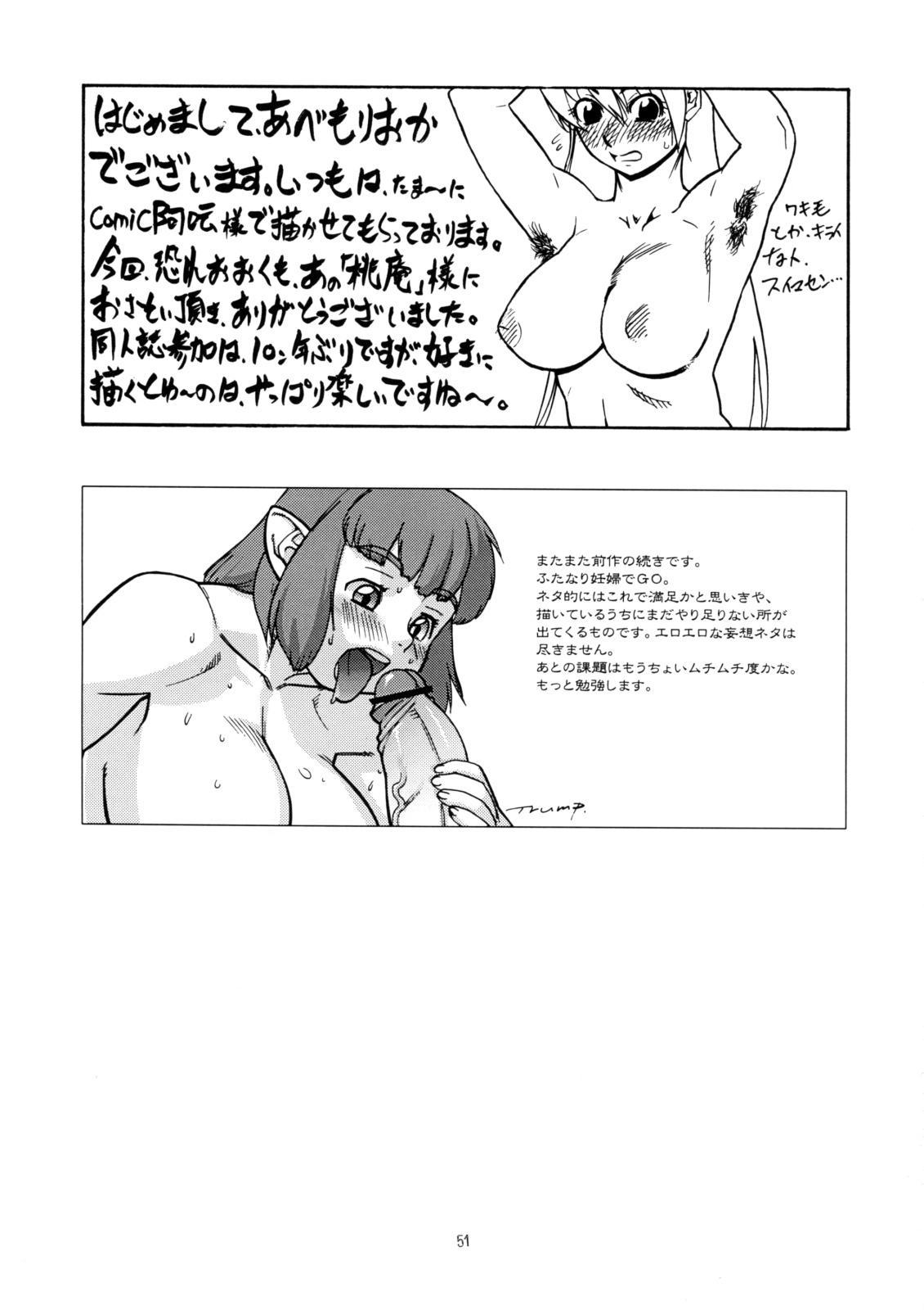 Momo-an 20 49