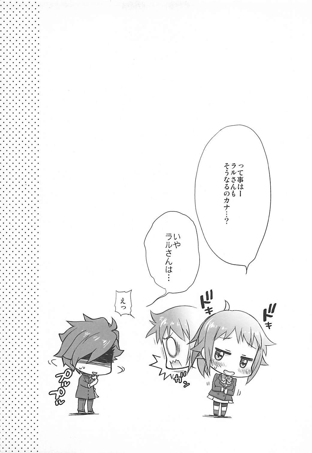 Fumina Senpai to Love Love Ecchi ga Shitai! Hon 11