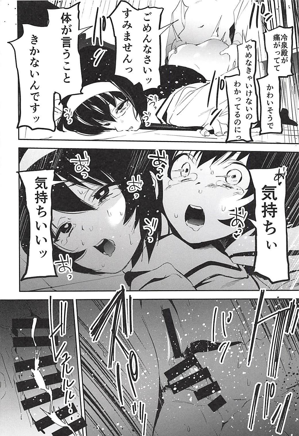 (C94) [Camrism (Kito Sakeru)] Futanari Akiyama-dono ga Reizei-san de Panzer High (Girls und Panzer) 14