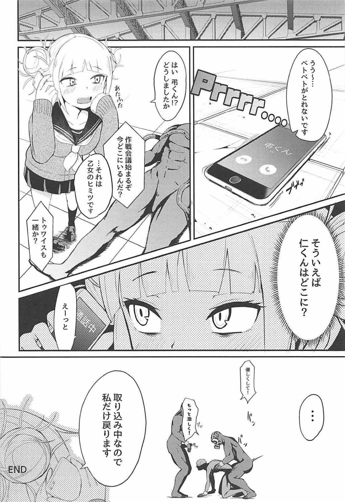 Toga Himiko no Chiuchiu Academia 18