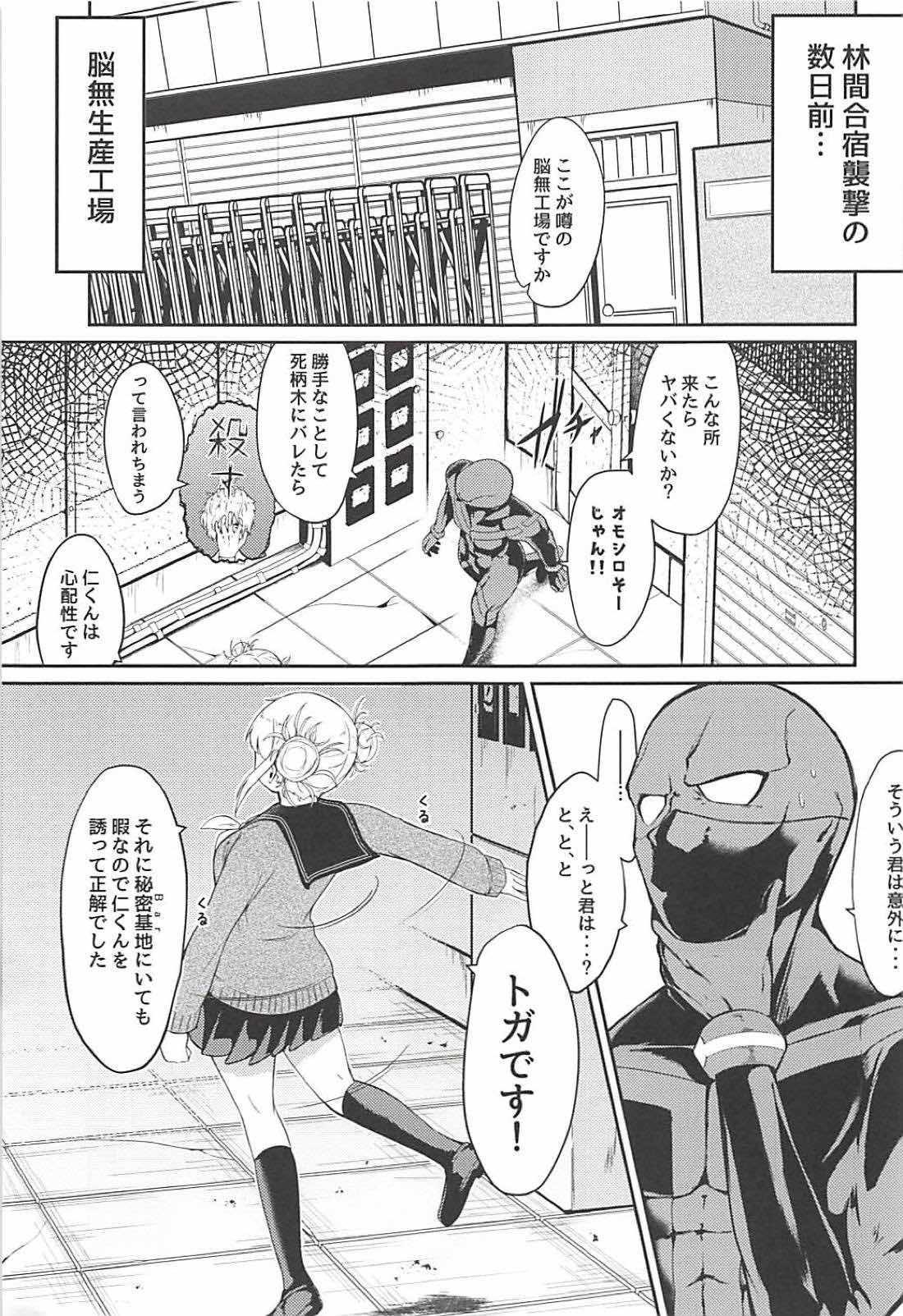 Toga Himiko no Chiuchiu Academia 1