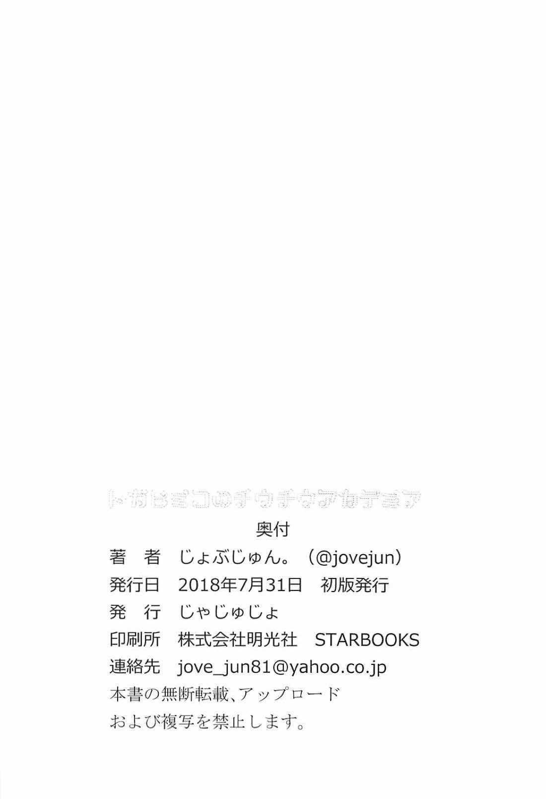 Toga Himiko no Chiuchiu Academia 20