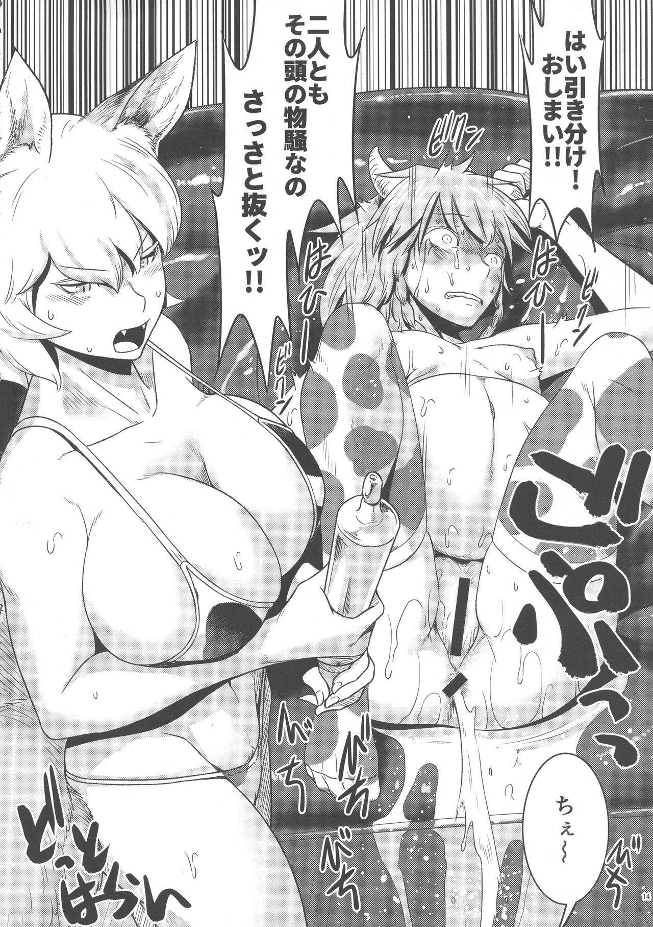Yakumo Ran to Nakama-tachi vs Gyuunyuu Kanchou 13