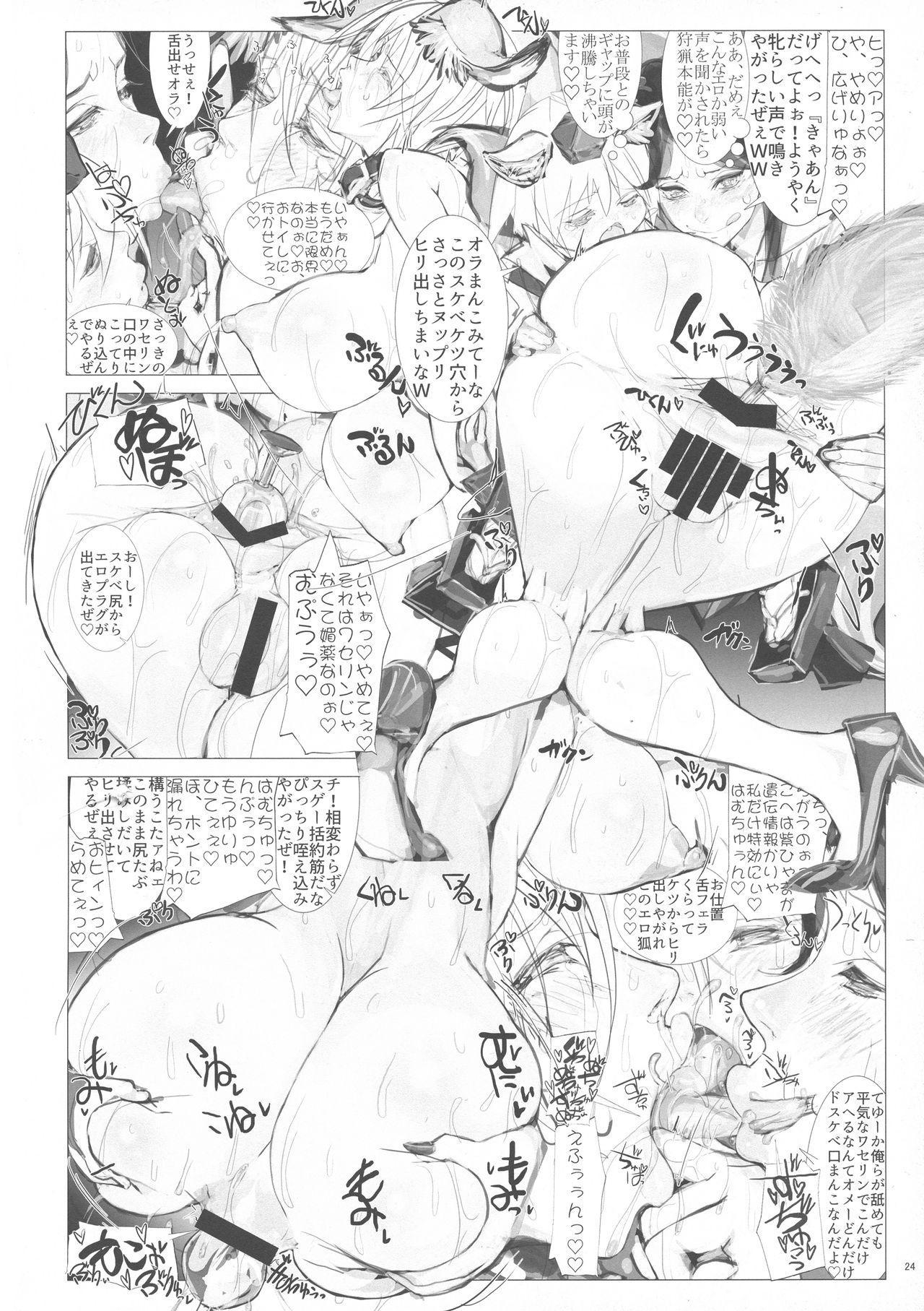 Yakumo Ran to Nakama-tachi vs Gyuunyuu Kanchou 23