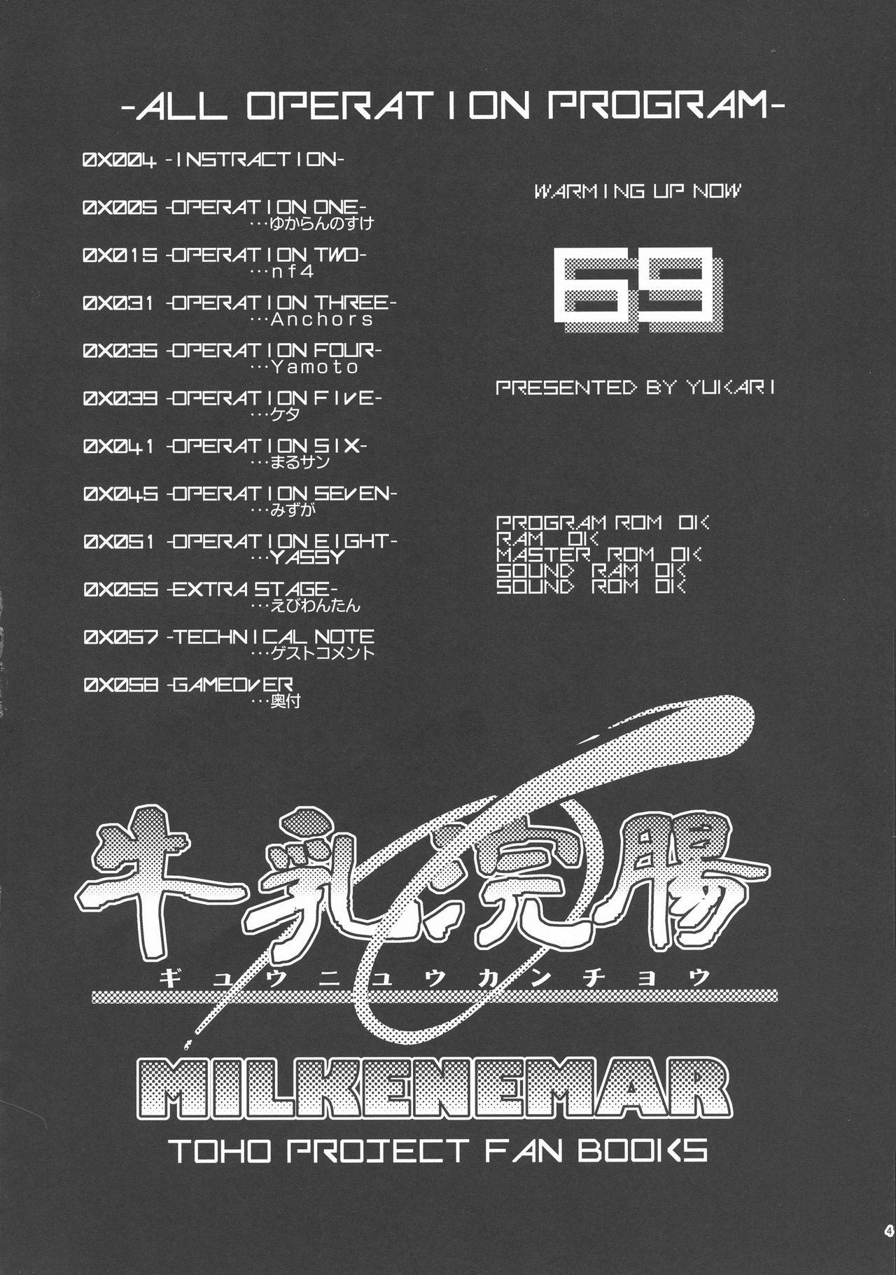 Yakumo Ran to Nakama-tachi vs Gyuunyuu Kanchou 3