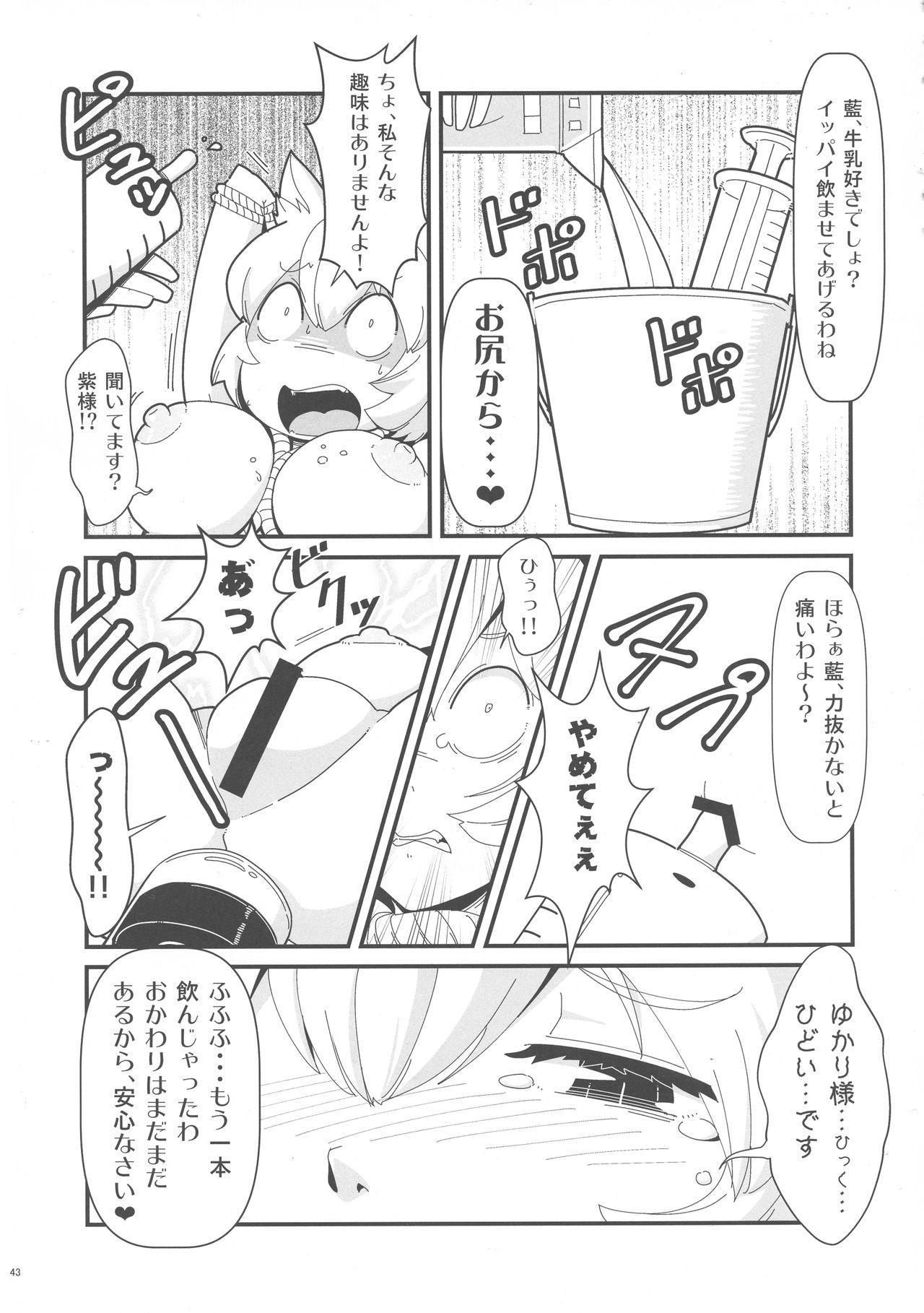 Yakumo Ran to Nakama-tachi vs Gyuunyuu Kanchou 42