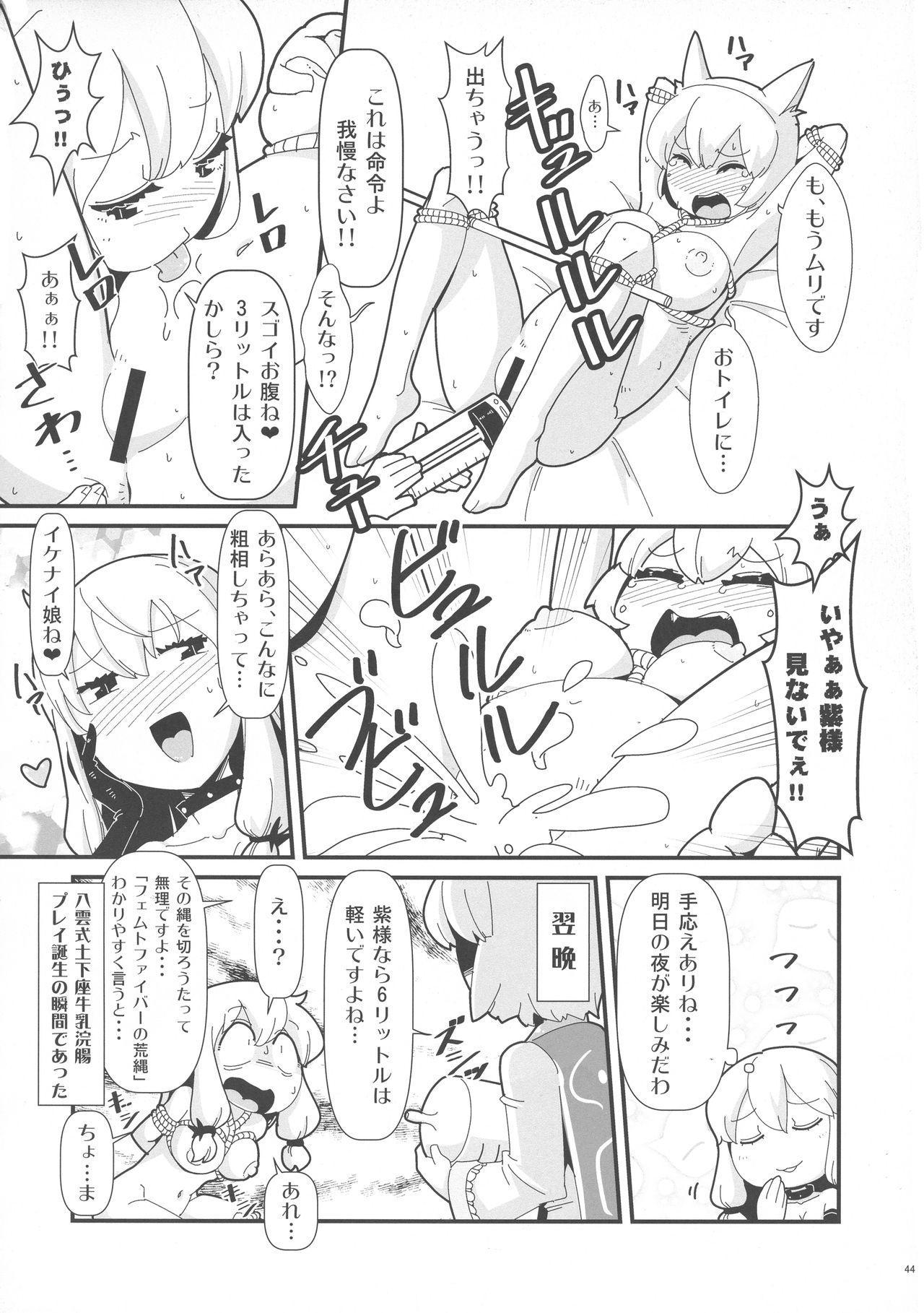 Yakumo Ran to Nakama-tachi vs Gyuunyuu Kanchou 43