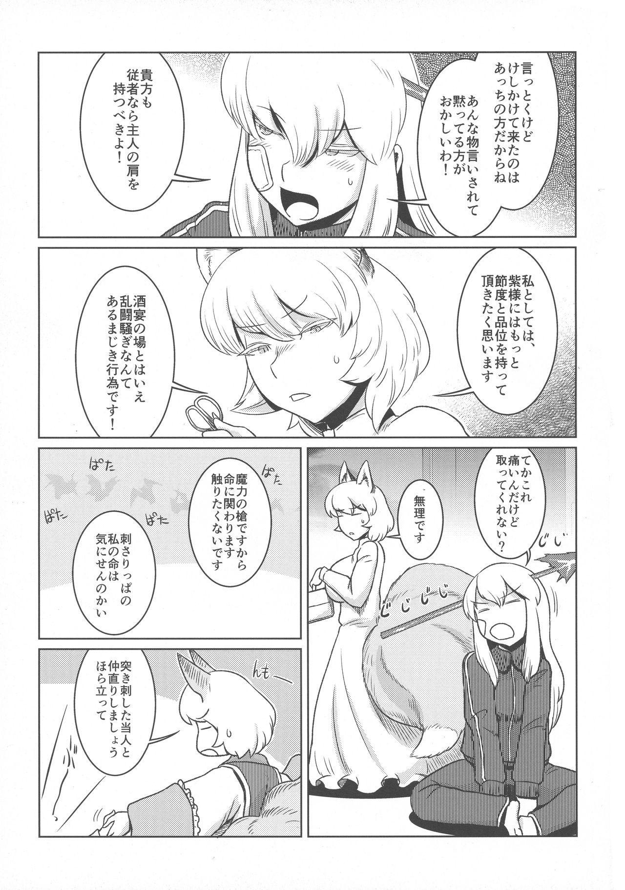 Yakumo Ran to Nakama-tachi vs Gyuunyuu Kanchou 4