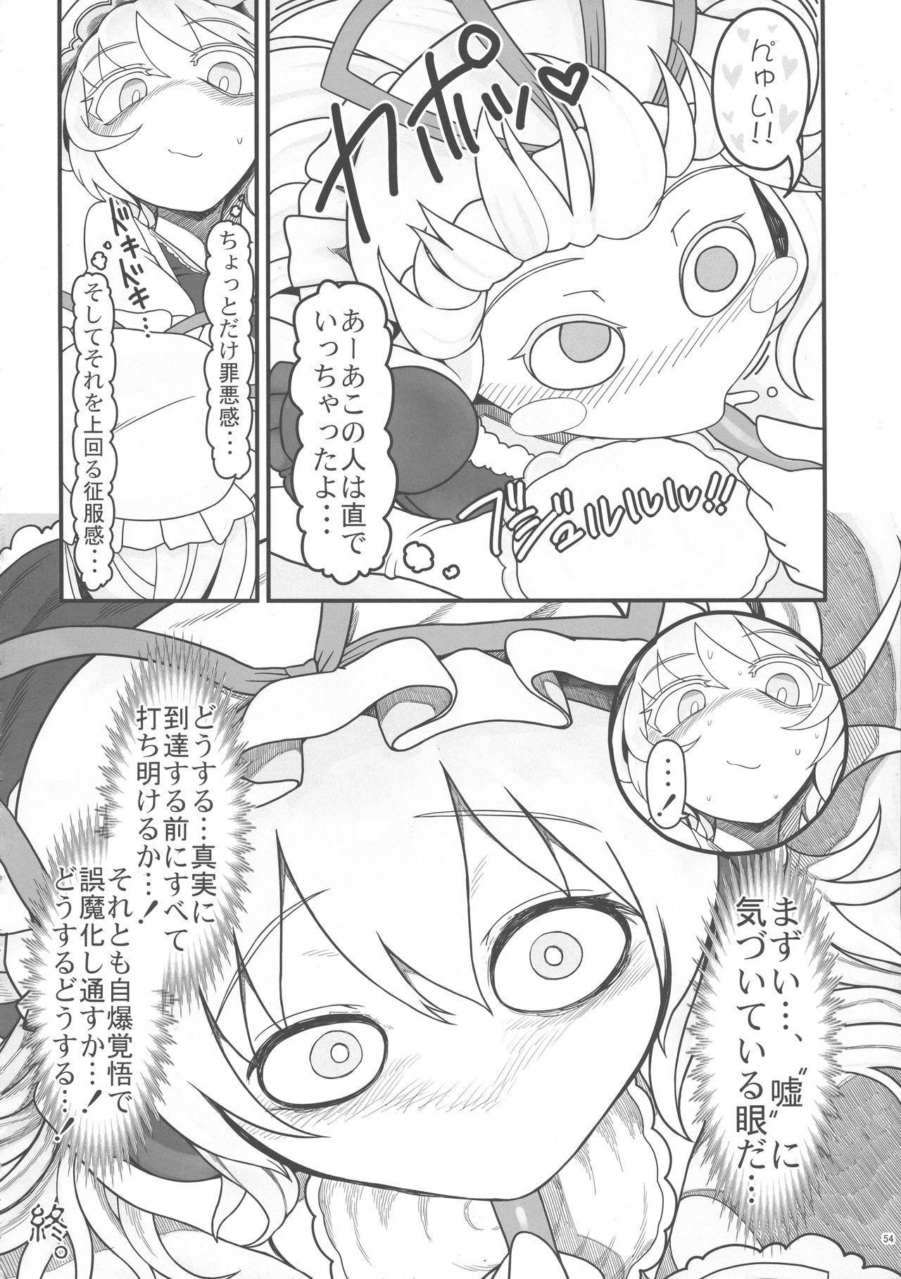 Yakumo Ran to Nakama-tachi vs Gyuunyuu Kanchou 53