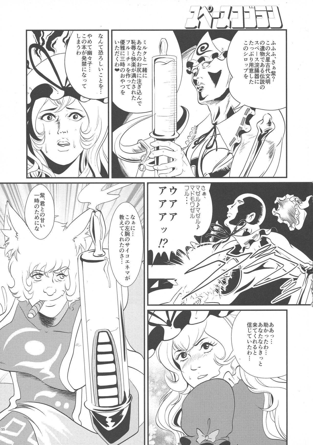 Yakumo Ran to Nakama-tachi vs Gyuunyuu Kanchou 54