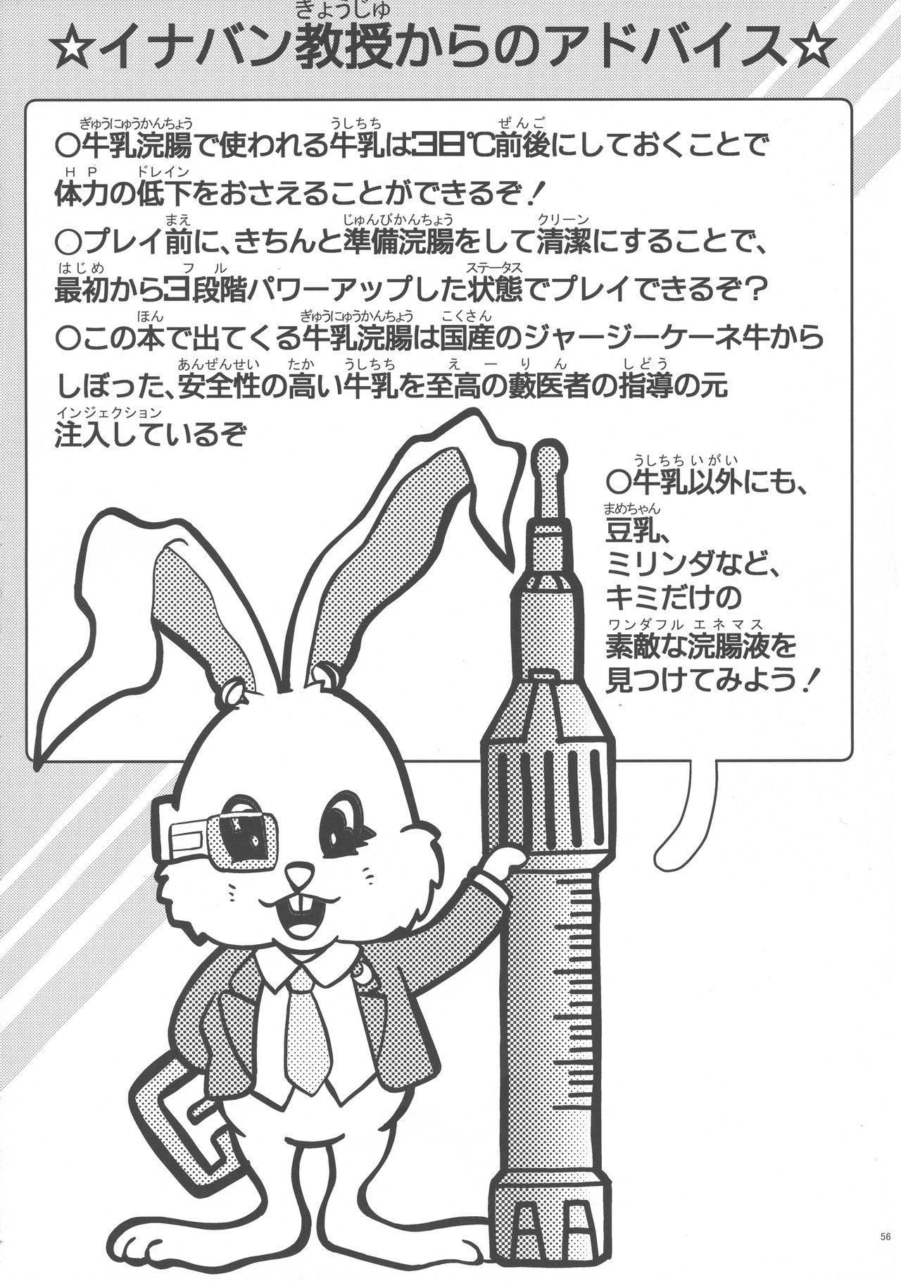 Yakumo Ran to Nakama-tachi vs Gyuunyuu Kanchou 55