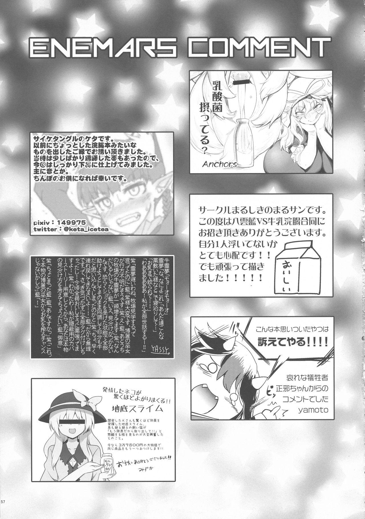 Yakumo Ran to Nakama-tachi vs Gyuunyuu Kanchou 56