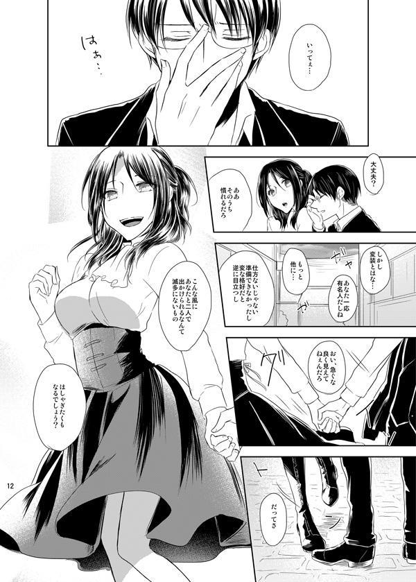 Itoshi Itoshi to Kimi wa iu 10