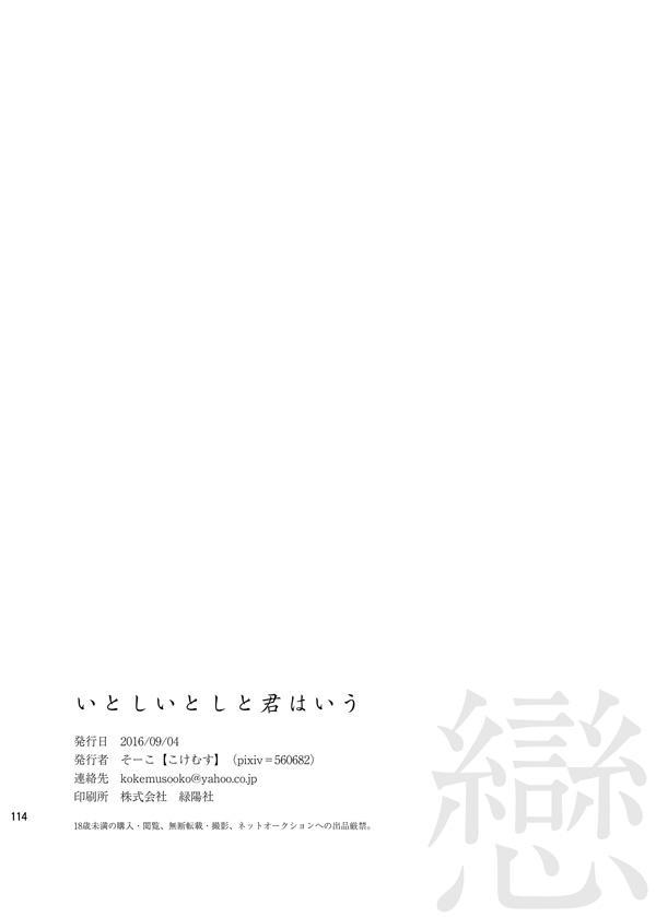 Itoshi Itoshi to Kimi wa iu 111