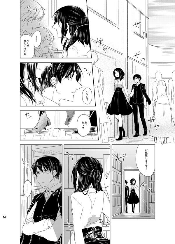 Itoshi Itoshi to Kimi wa iu 12