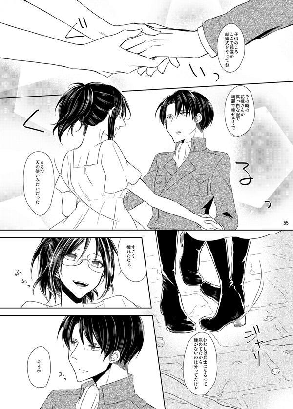 Itoshi Itoshi to Kimi wa iu 53