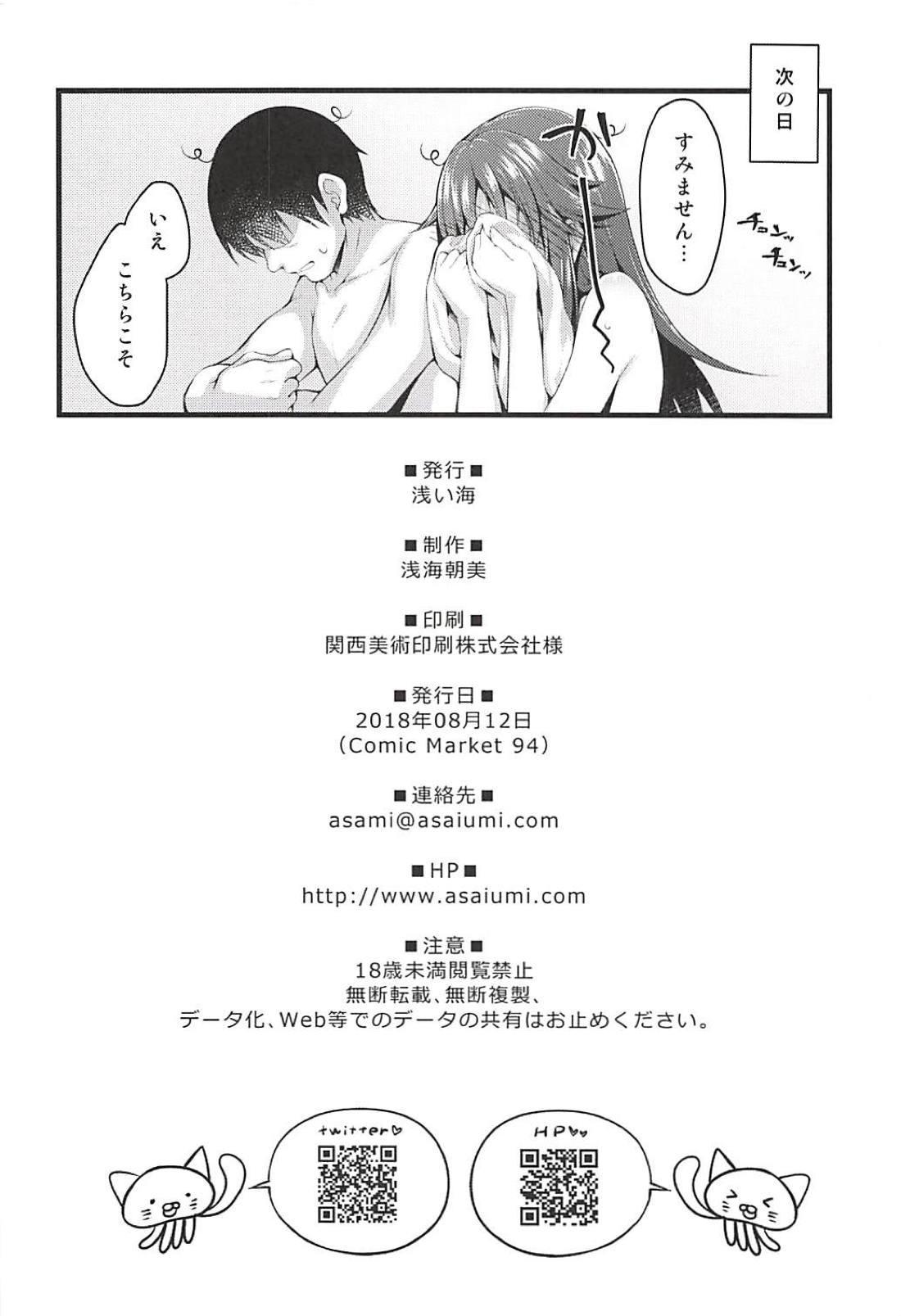 Zenbu Osake no Sei 20