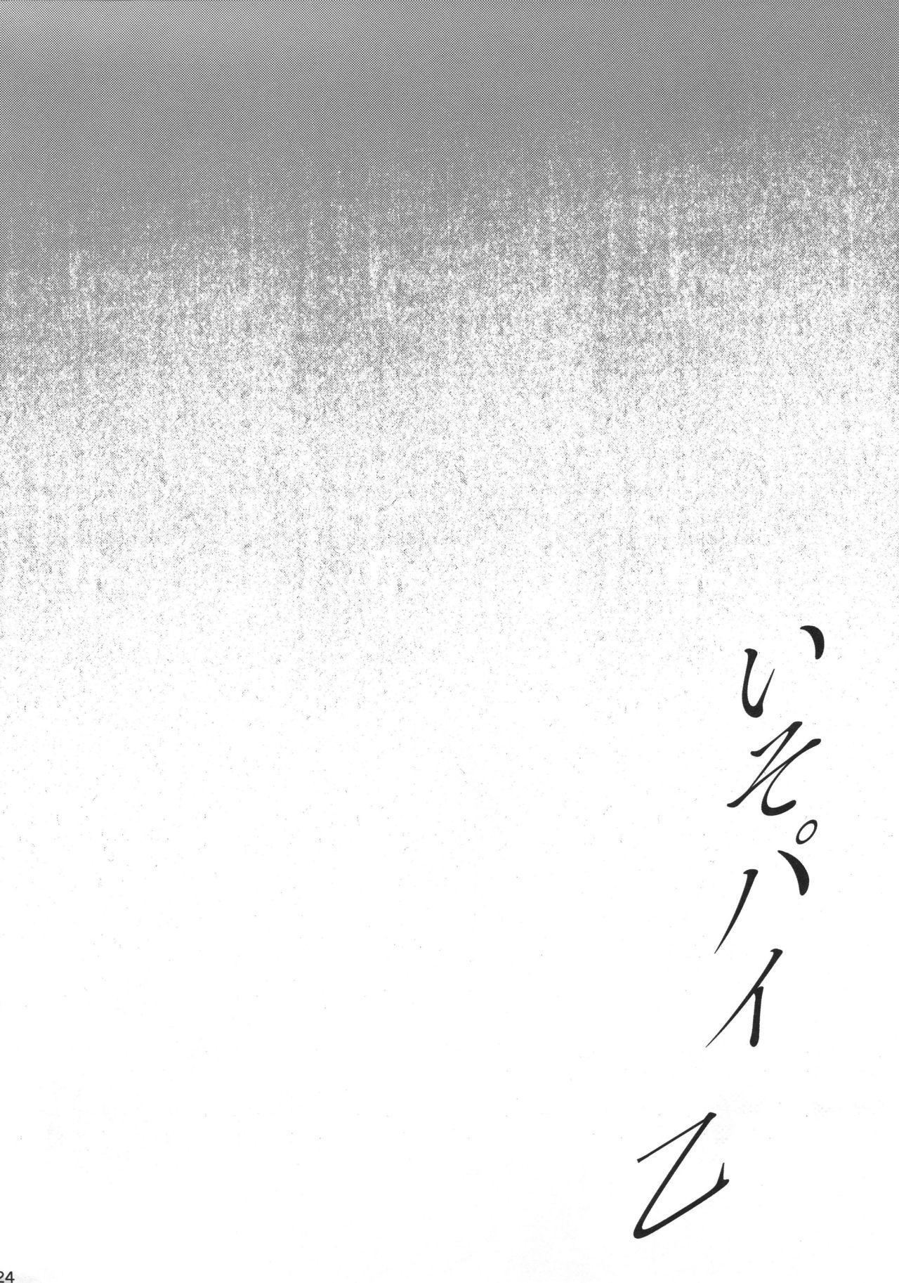 Iso Pai Otsu 22