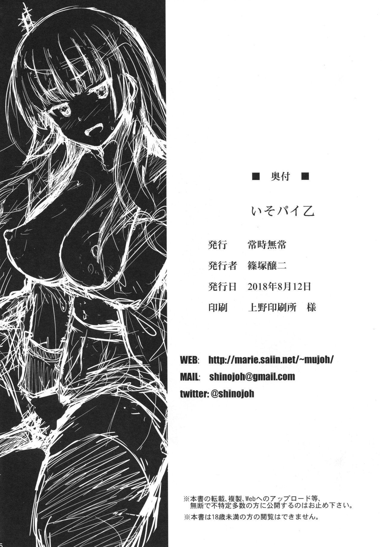 Iso Pai Otsu 24