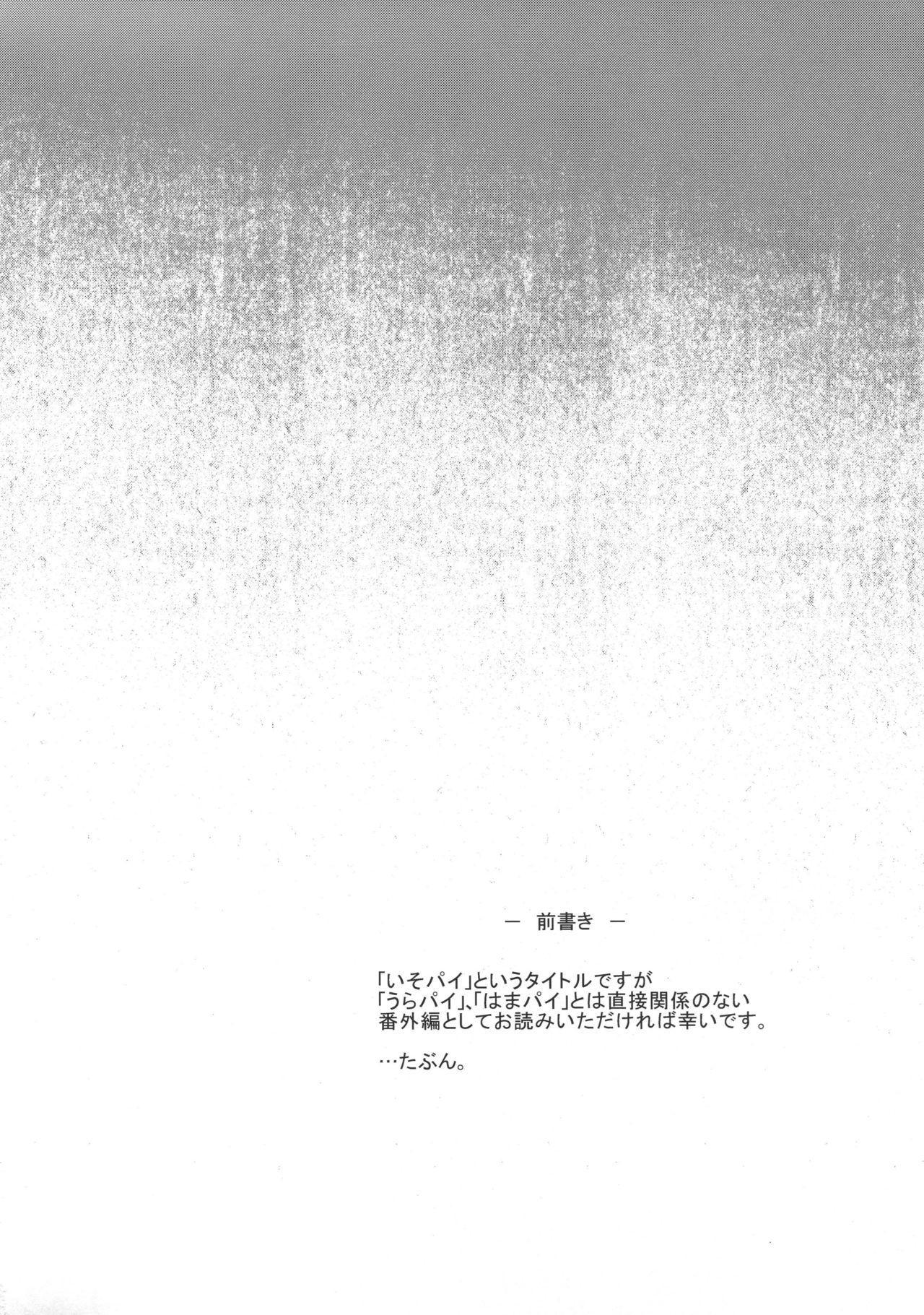 Iso Pai Otsu 2