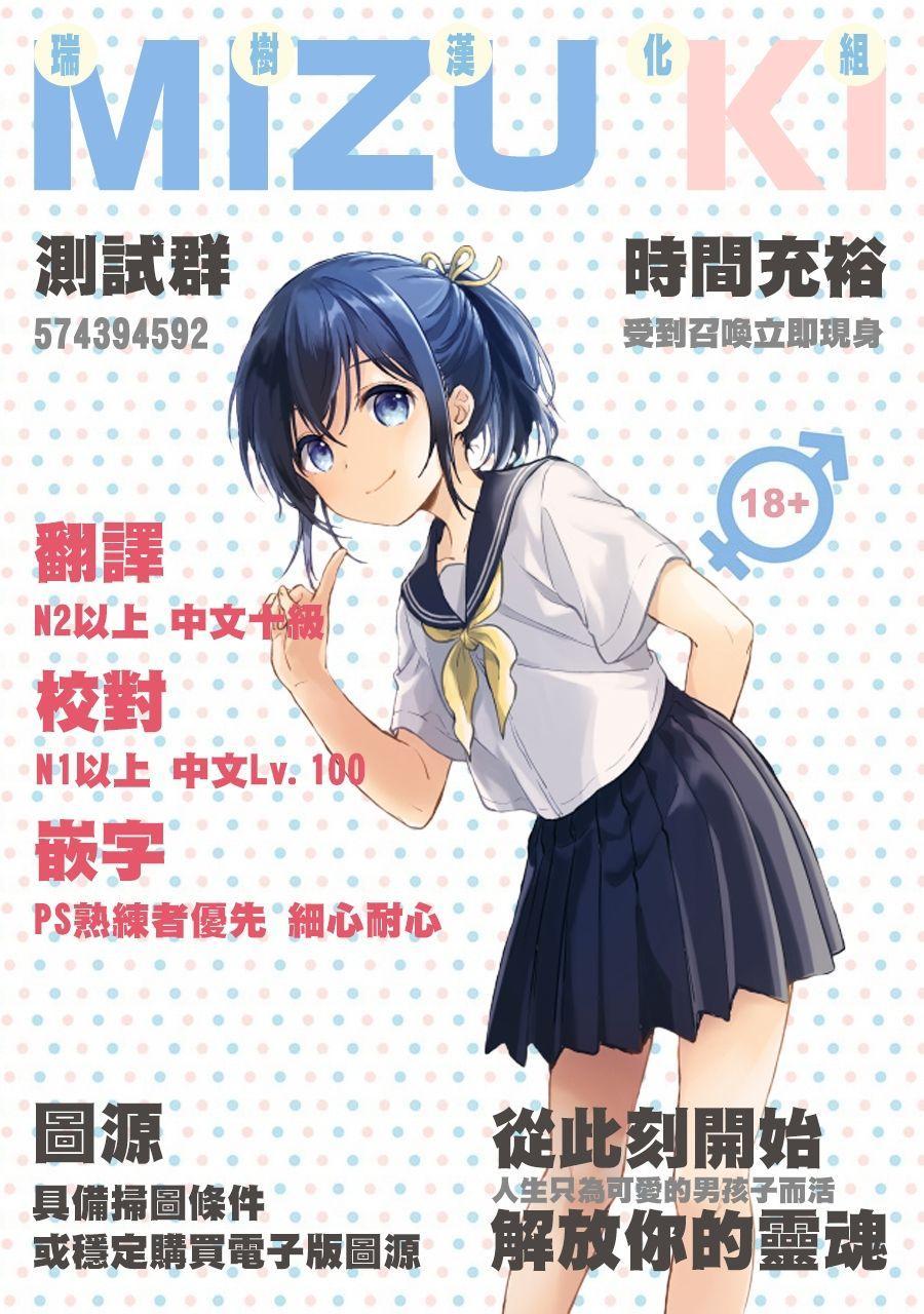 Hajime-kun ni Amaetai! 23