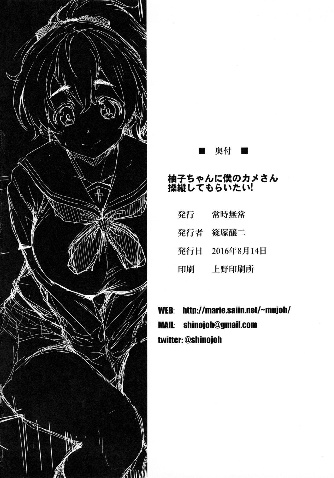 (C90) [Jouji Mujoh (Shinozuka George)] Yuzu-chan ni Boku no Kame-san Soujuu shite moraitai! | I Want Yuzu-chan to Pilot My Turtle! (Girls und Panzer) [English] [Hentai_Doctor] 24