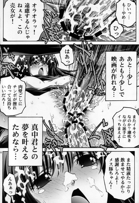Choukyou Kaniku En 16
