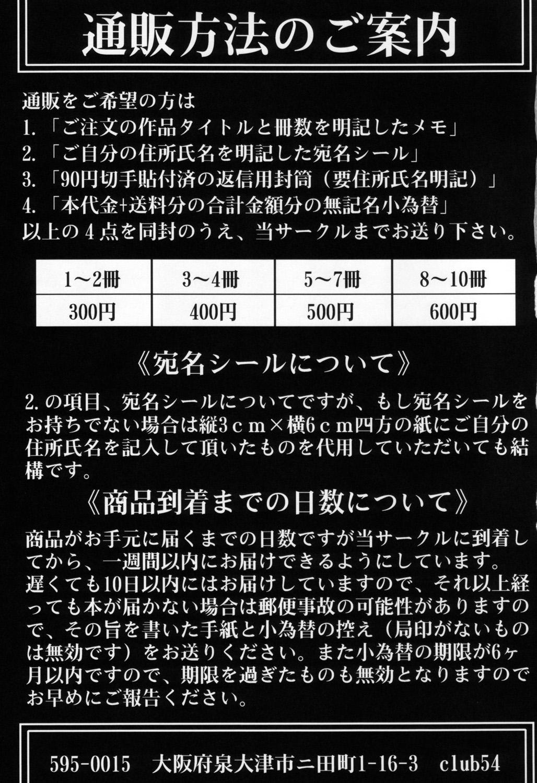 Choukyou Kaniku En 23