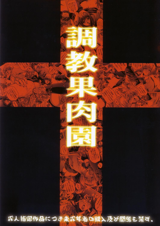 Choukyou Kaniku En 25