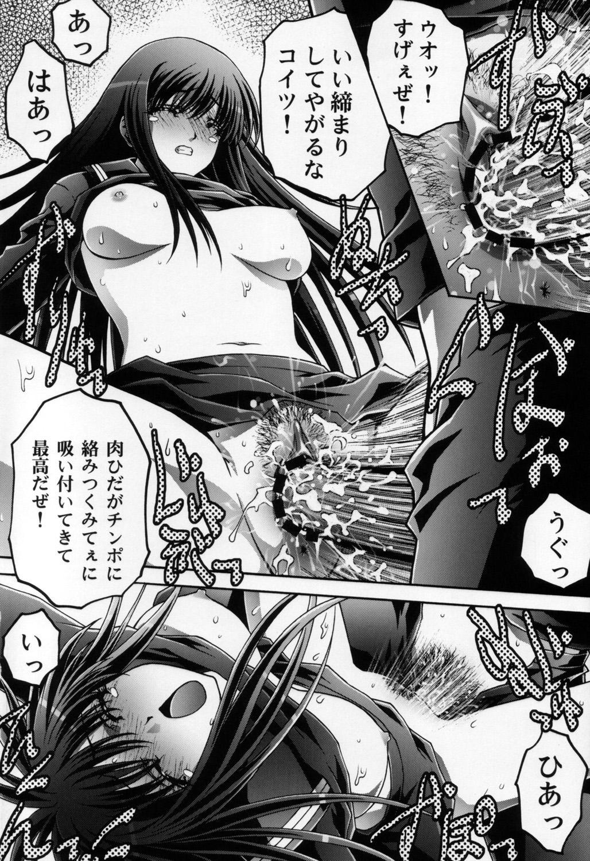 Choukyou Kaniku En 2
