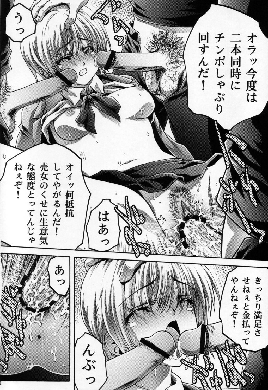 Choukyou Kaniku En 6